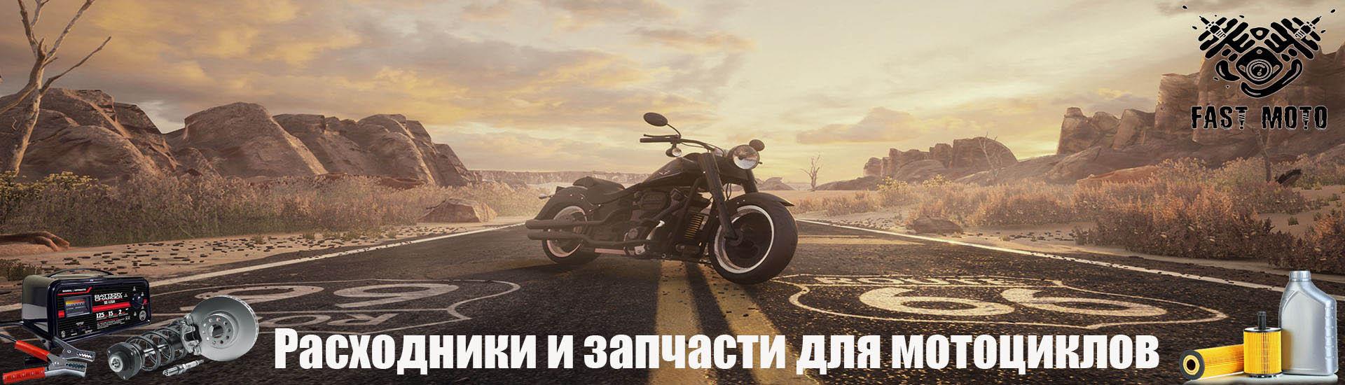 banner_fast-moto_optim