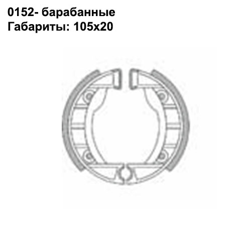Барабанные колодки Brenta BR0152