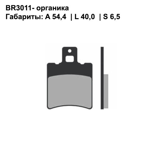 Органические колодки Brenta BR3011