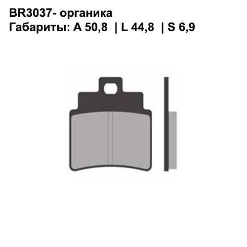 Органические колодки Brenta BR3037