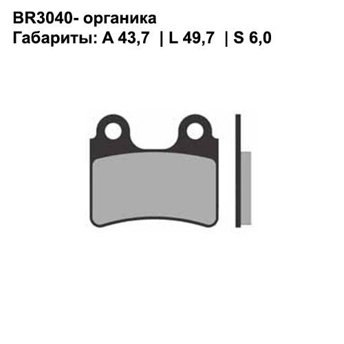 Органические колодки Brenta BR3040