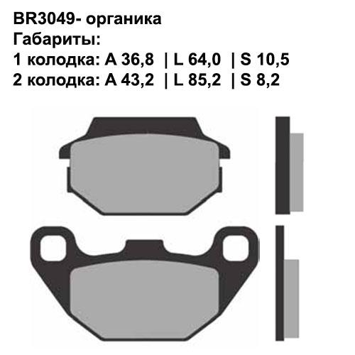 Органические колодки Brenta BR3049