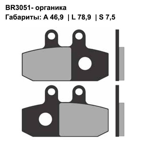 Органические колодки Brenta BR3051