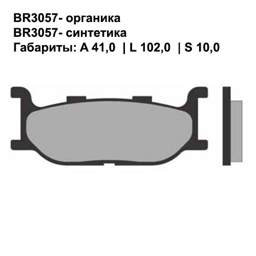Синтетические колодки Brenta BR4057