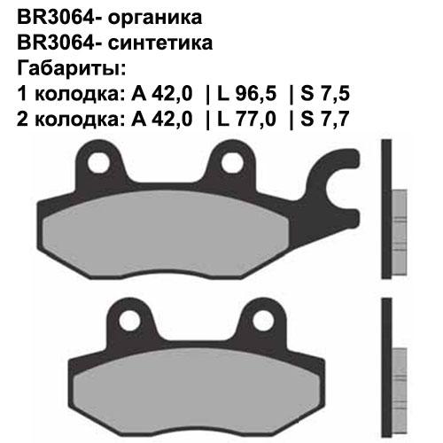 Синтетические колодки Brenta BR4064