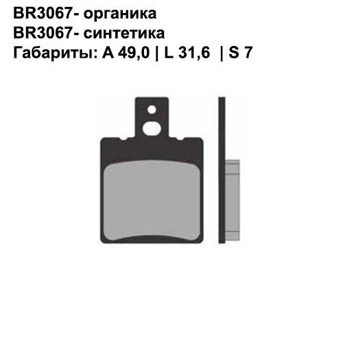 Синтетические колодки Brenta BR4067