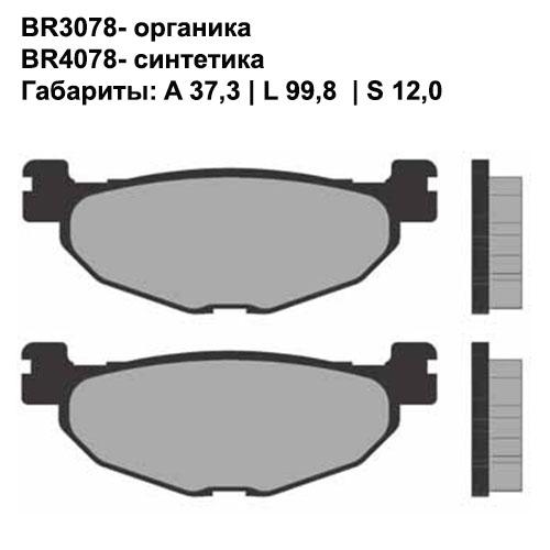 Синтетические колодки Brenta BR4078