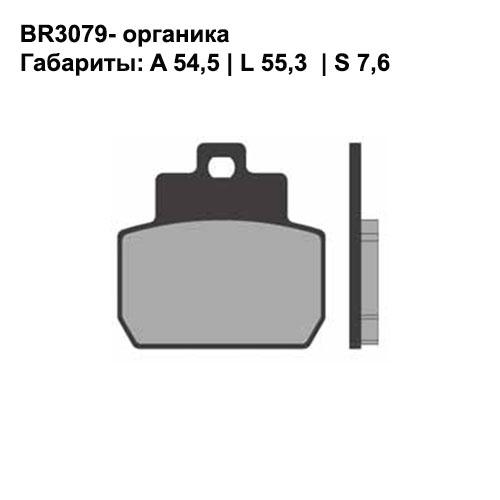 Органические колодки Brenta BR3079