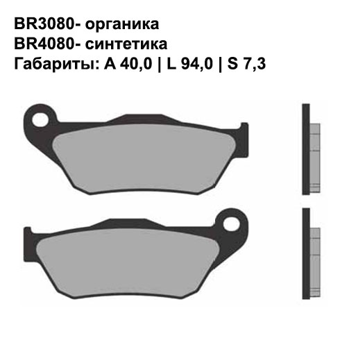 Синтетические колодки Brenta BR4080