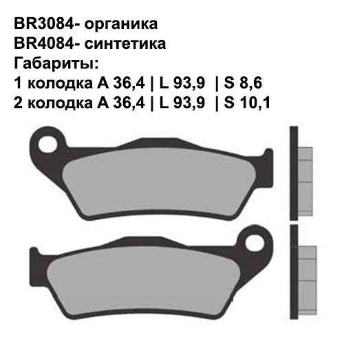 Синтетические колодки Brenta BR4084