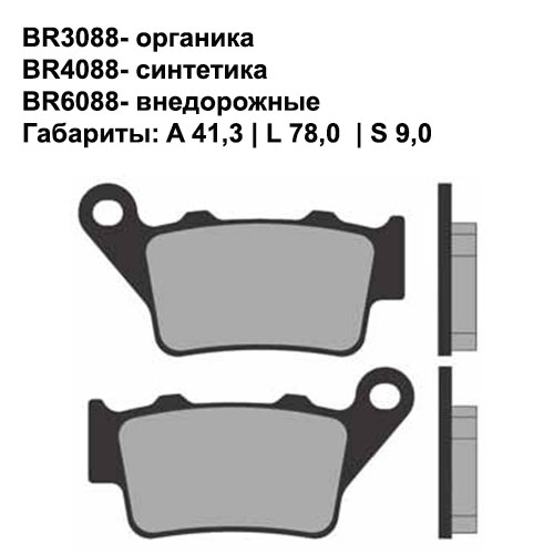 Внедорожные колодки Brenta BR6088