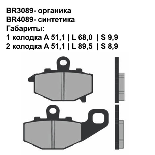 Синтетические колодки Brenta BR4089