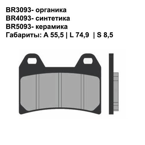 Синтетические колодки Brenta BR4093
