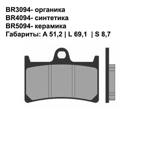 Керамические колодки Brenta BR5094