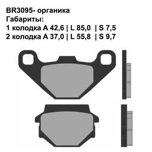 Органические колодки Brenta BR3095