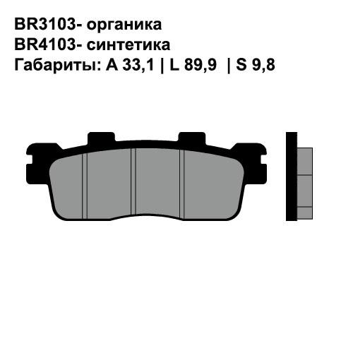 Синтетические колодки Brenta BR4103
