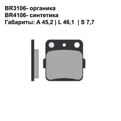 Синтетические колодки Brenta BR4106