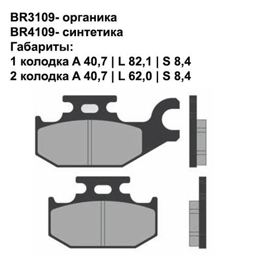 Синтетические колодки Brenta BR4109