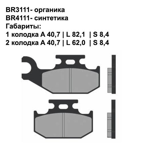 Синтетические колодки Brenta BR4111