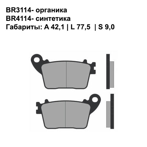 Синтетические колодки Brenta BR4114