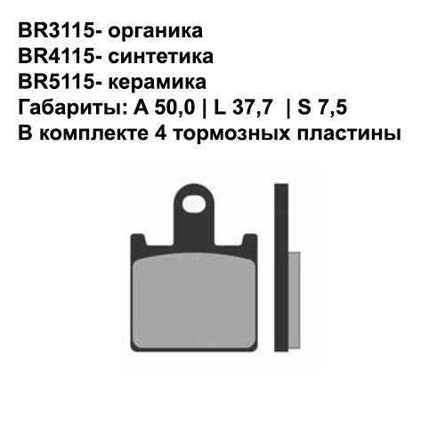 Керамические колодки Brenta BR5115