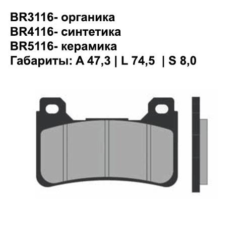 Керамические колодки Brenta BR5116