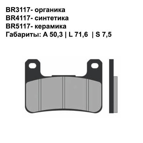 Керамические колодки Brenta BR5117
