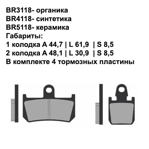 Керамические колодки Brenta BR5118