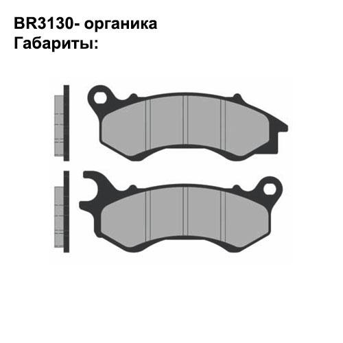 Органические колодки Brenta BR3130