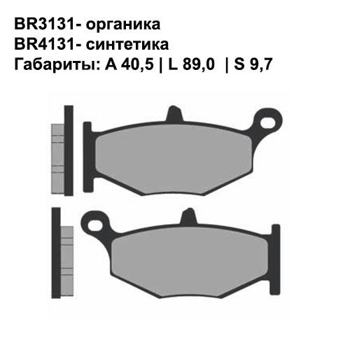 Синтетические колодки Brenta BR4131