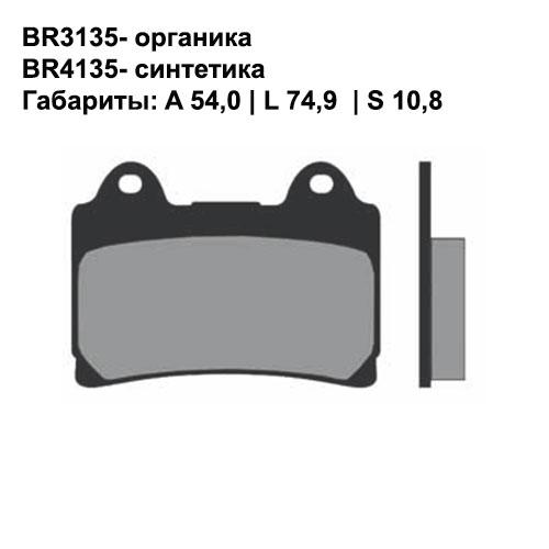Синтетические колодки Brenta BR4135