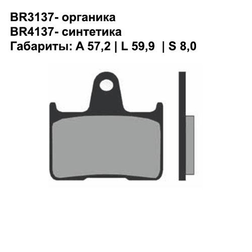 Синтетические колодки Brenta BR4137