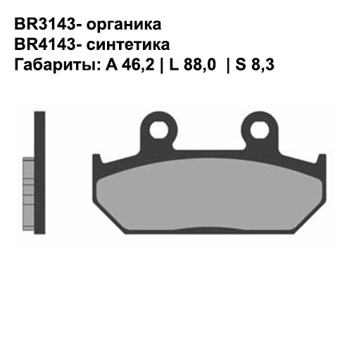 Синтетические колодки Brenta BR4143