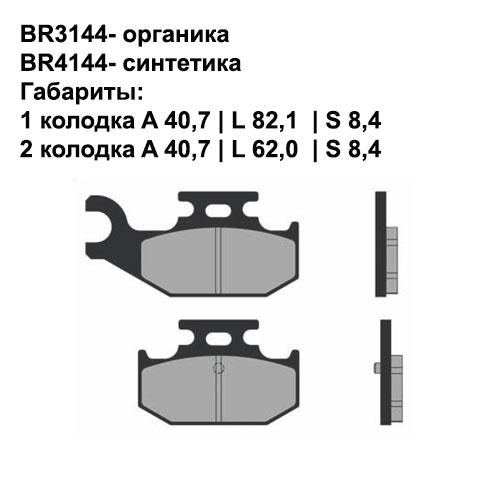 Синтетические колодки Brenta BR4144