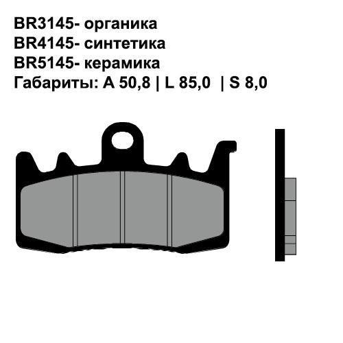 Керамические колодки Brenta BR5145