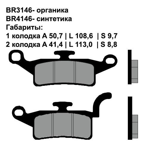Синтетические колодки Brenta BR4146
