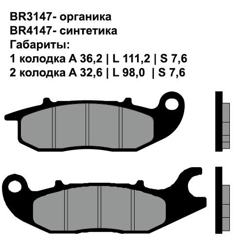 Синтетические колодки Brenta BR4147