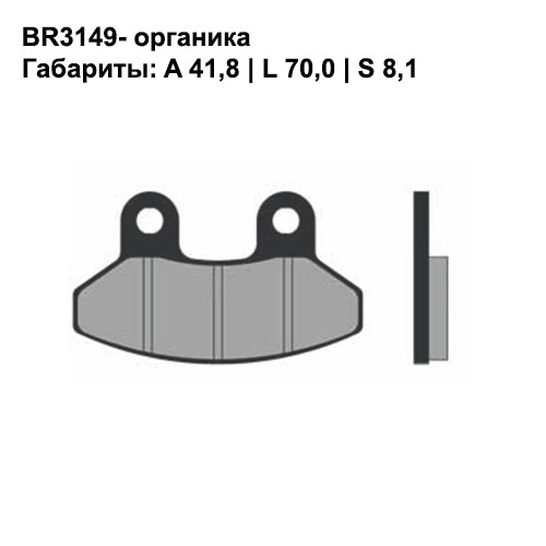 Органические колодки Brenta BR3149