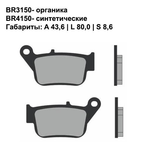 Синтетические колодки Brenta BR4150