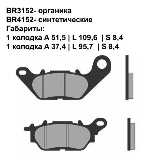 Синтетические колодки Brenta BR4152