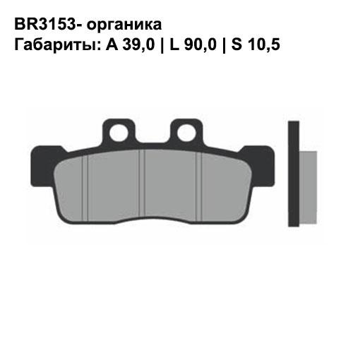 Органические колодки Brenta BR3153