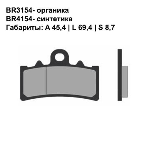 Синтетические колодки Brenta BR4154