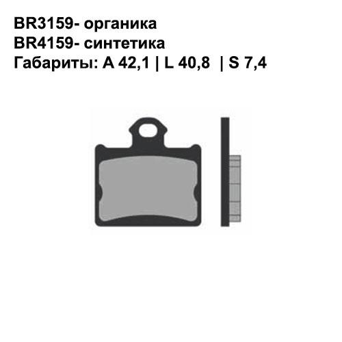 Синтетические колодки Brenta BR4159