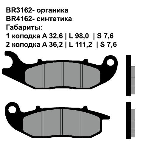 Синтетические колодки Brenta BR4162