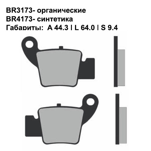Синтетические колодки Brenta BR4173