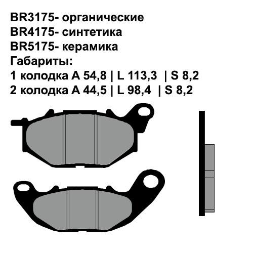 Органические колодки Brenta BR3175