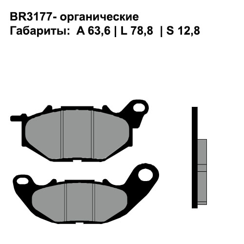 Органические колодки Brenta BR3177