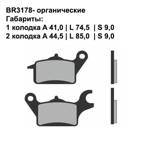Органические колодки Brenta BR3178