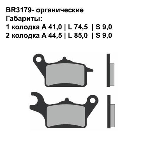 Органические колодки Brenta BR3179