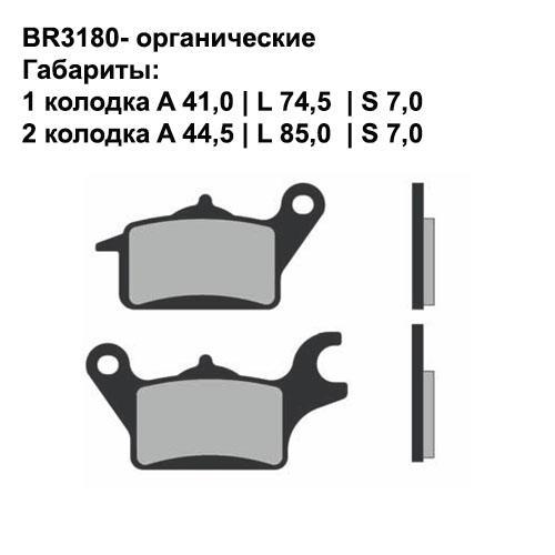 Органические колодки Brenta BR3180